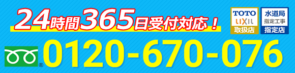 0120-670-076