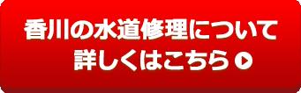 香川の水道修理について詳しくはこちら