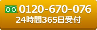 TEL:0120-670-076