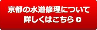 京都の水道修理について詳しくはこちら