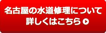 名古屋の水道修理について詳しくはこちら