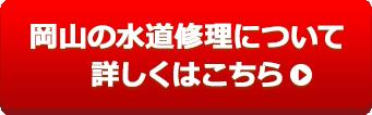 岡山の水道修理について詳しくはこちら