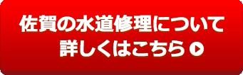 佐賀の水道修理について詳しくはこちら