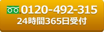 TEL:0120-492-315