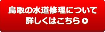 鳥取の水道修理について詳しくはこちら